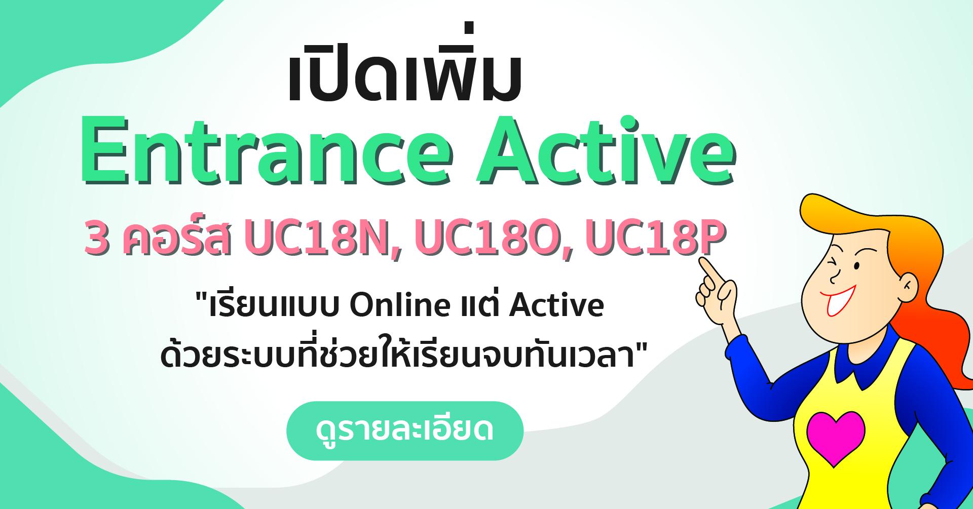 เปิดเพิ่ม!! ENTRANCE ACTIVE (UC18N,UC18O,UC18P) ของเดือนตุลา!!